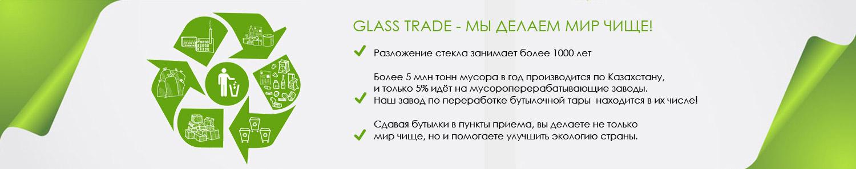 Glass Trade